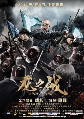 《The War of Loong》
